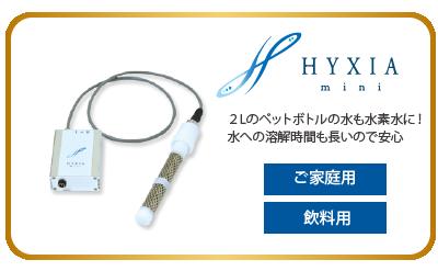 HYXIA mini