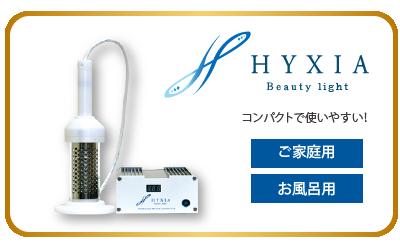 HYXIA light