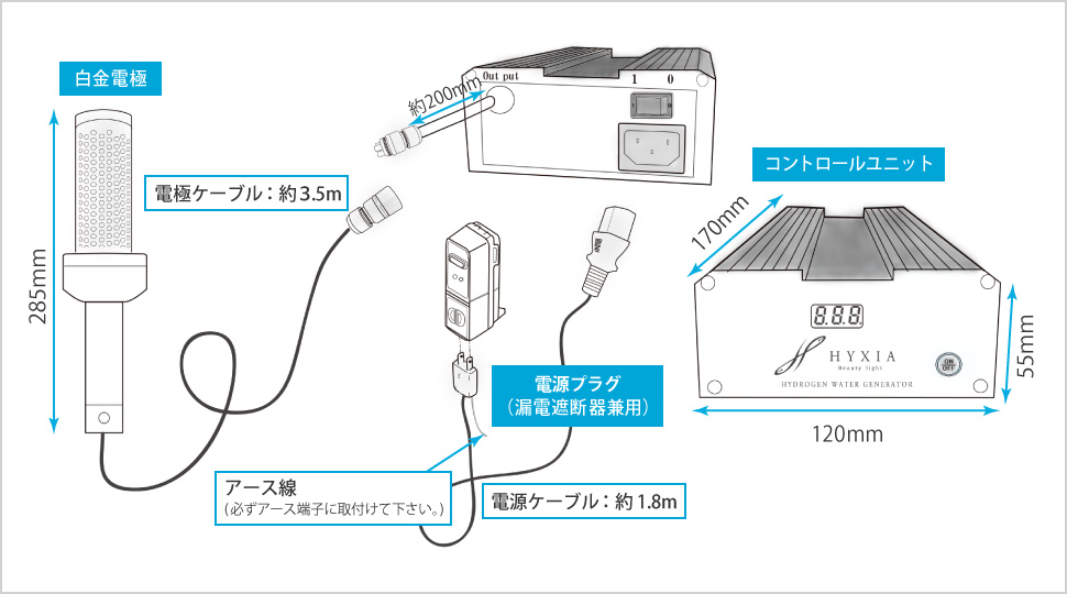 HYXIA light寸法図