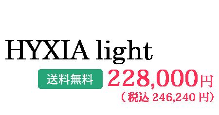 HYXIA light 送料無料228000円