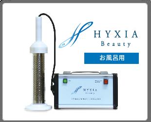 HYXIA Beauty水素風呂用