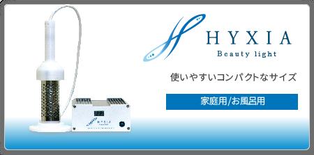 HYXIA light 水素風呂