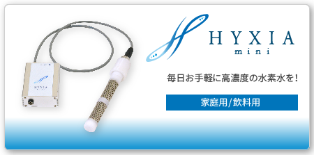 HYXIA mini 飲料用水素水生成器