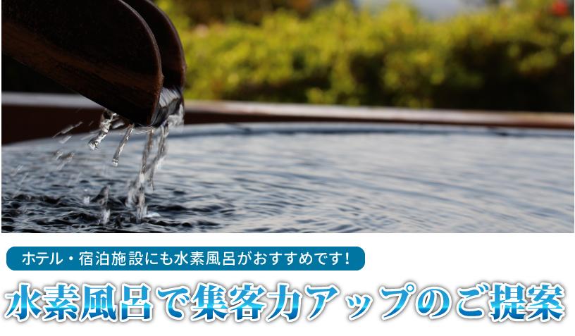 水素風呂で集客力アップのご提案